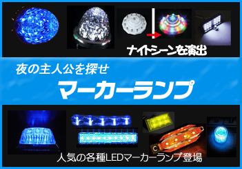 トラック マーカー ランプ│ マーカーランプ
