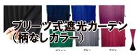 トラック用カーテン・遮光性・プリーツ式(アコーディオン式)│トラック用品シャルネット