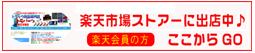 トラック用品通販トラパーツ(楽天市場通販webショップ)