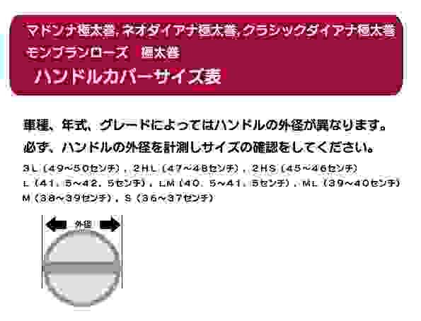 マドンナ極太巻 ネオダイアナ クラッシックダイアナ モンブランローズ極太巻き ハンドルカバーサイズ表 寸法