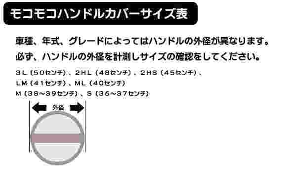 モコモコ銀河ハンドルカバー サイズ表・寸法