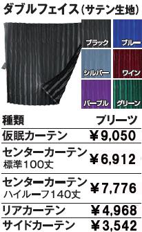 トラック用カーテン・ダブルフェース