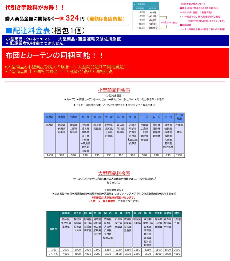 トラック用布団・トラック用カーテン 送料表